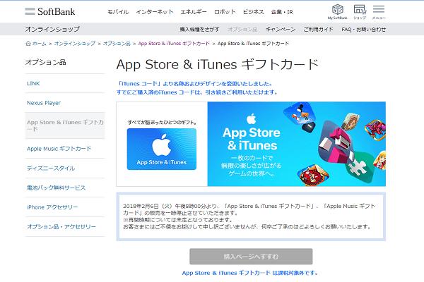 オンラインショップのiTunesコード販売中止